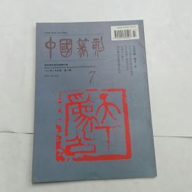 王铁全篆刻7