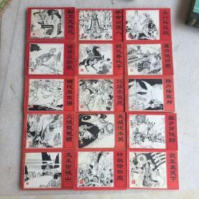 封神演义【连环画全15册带外盒1985年一版一印