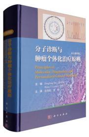分子診斷與腫瘤個體化治療原則(中文翻譯版)
