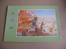 彩色大开本连环画《火熖(焰)山》(平装本16开)