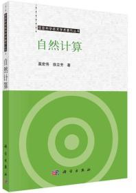 信息科学技术学术著作丛书:自然计算