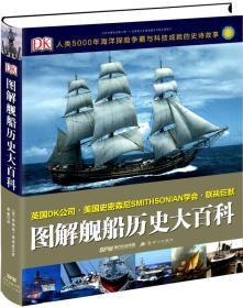 图解舰船历史大百科