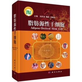 正版现货 脂肪源性干细胞 刘民培,陶凯,刘晓燕 科学出版社