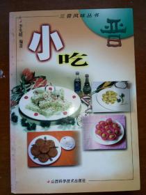 三晋风味丛书一小吃