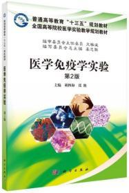 医学免疫学实验(第2版)