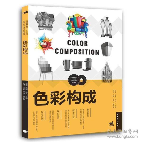 """色彩构成/中国高等院校""""十三五""""艺术设计系列规划教材"""