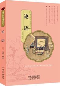 国学经典启蒙读本:论语