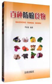 百种防癌食物