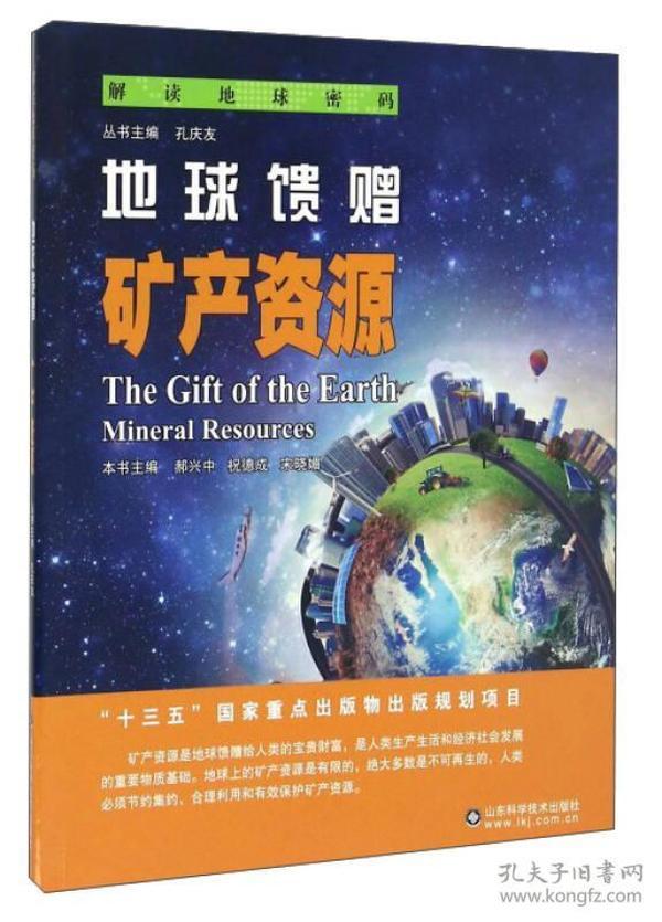 解读地球密码 地球馈赠:矿产资源