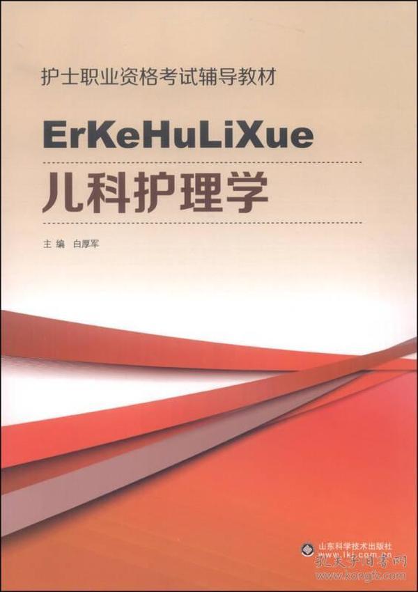 儿科护理学 专著 白厚军主编 er ke hu li xue