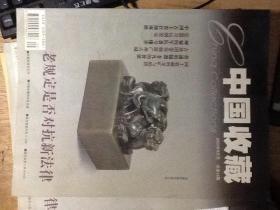 中国收藏 2003年9月号 总第33期