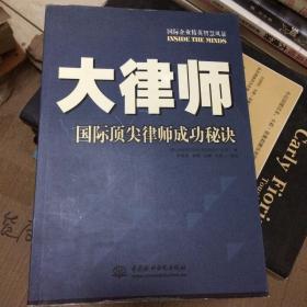 大律师:国际顶尖律师成功秘诀 (平装)