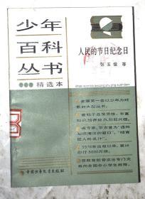 少年百科丛书精选本 103