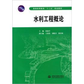 现货-水利工程概论