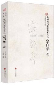 送书签zi-9787519016821-中国现代美学名家文丛·宗白华卷