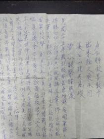 B6282 从一名国民党老兵(原新六军二十二师六十五团二营六连)写给旧战友的信中,反映出解放战争部分的真实片断。