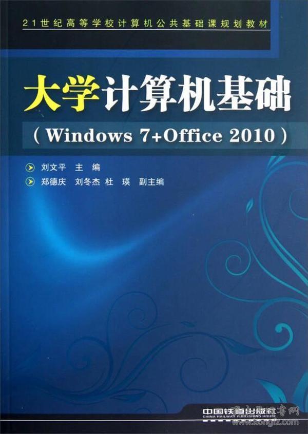 21世纪高等学校计算机公共基础课规划教材:大学计算机基础(Windows 7+Office 2010)
