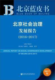 北京社会治理发展报告(2016-2017)