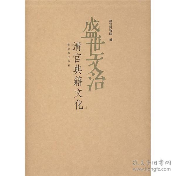 盛世文治:清宫典籍文化
