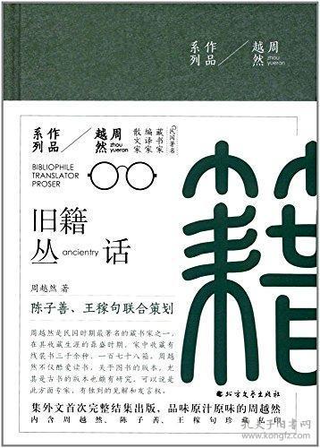 (精)周越然作品系列:旧籍丛话(毛边本)