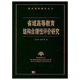 省域高等教育结构合理性评价研究