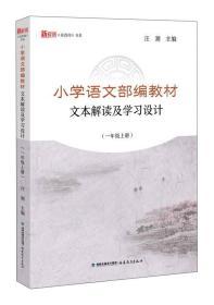 新教师书系:小学语文部编教材文本解读及学习设计(一年级上册)