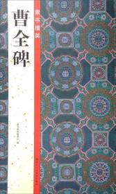 隶书掇英:曹全碑