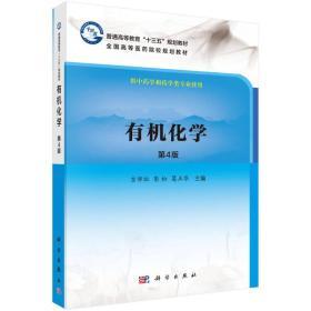 有机化学(第4版)9787030502803