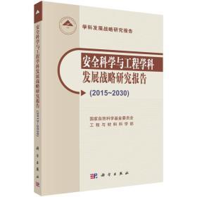 安全科學與工程學科發展戰略研究報告