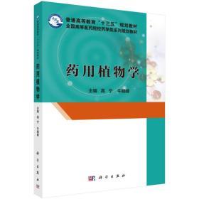 正版微残-药用植物学CS9787030503084