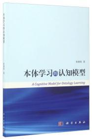送书签zi-9787030503169-本体学习的认知模型