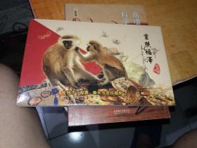 云猴福泽------钱币 邮票 香木书签珍藏册(邮票纪念币书鉴都全)