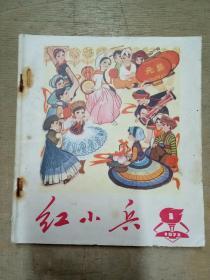 红小兵 (1973年1月 广东版)