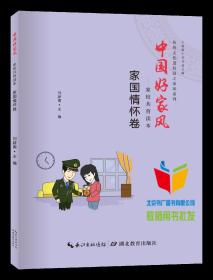 中国好家风--家校共育读本:家国情怀卷