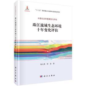 珠江流域生態環境十年變化評估