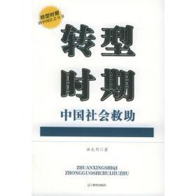 转型时期中国社会救助