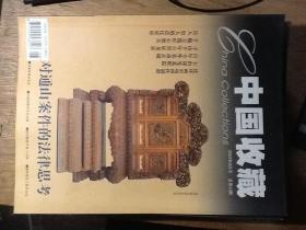 中国收藏 2003年8月号 总第32期