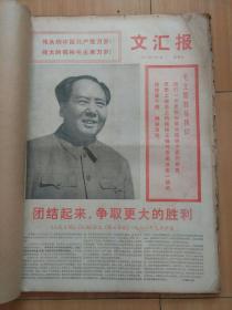 生日报/文汇报1972年1月原版合订本