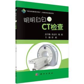 【正版】明明白白做CT检查 舒政主编