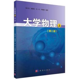 大学物理(上)(第二版)