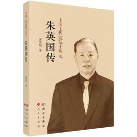中国工程院院士传记:朱英国传:中国工程院院士传记