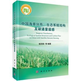 中国海草分布、生态系统结构及碳通量遥感