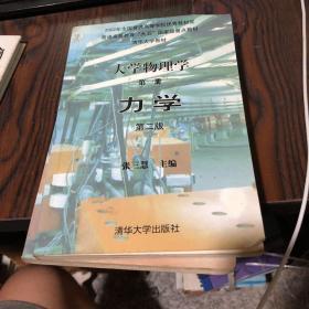 大学物理学(第一册)