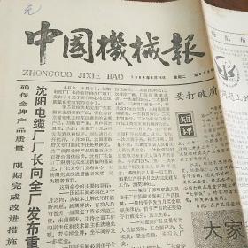 中国机械报1984年5月18日,6月15日,6月19日【3张合售】
