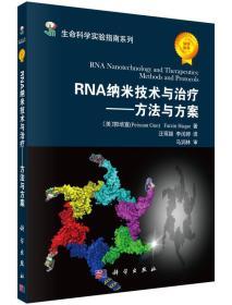 RNA纳米技术与治疗——方法与方案
