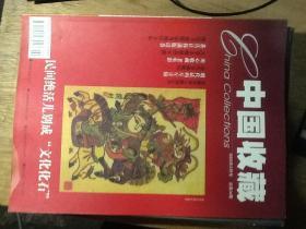 中国收藏 2003年2月号 总第26期
