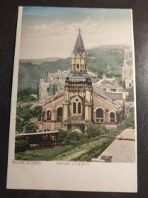 民国香港中环联合教堂明信片一张