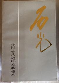 石光诗文纪念集(A7)