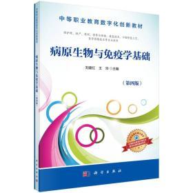 病原生物与免疫学基础(第4版)