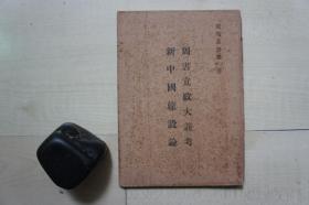 【仅见】1932年龙鸣学社32开:周书立政大义考     新中国建设论